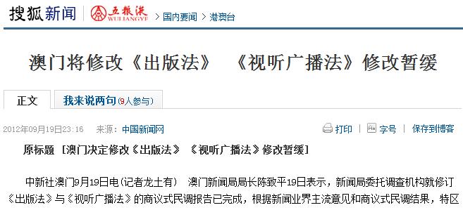 搜狐新聞:澳門將修改《出版法》...